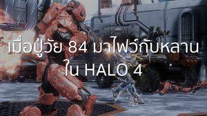 เมื่อหลานชวนปู่อายุ 84 ปีเล่นเกมส์ Halo 4 ภาพน่ารักๆ จึงเกิดขึ้น
