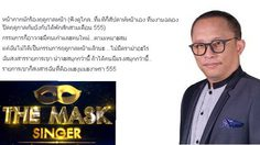 ดี้ นิติพงษ์ ยอมรับ 'ตามมุกไม่ทัน' ไม่เป็นกรรมการ The Mask Singer 2