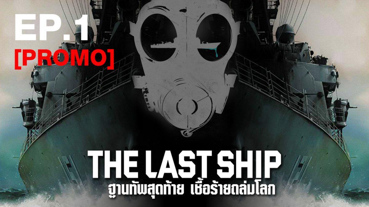 The Last Ship ฐานทัพสุดท้าย เชื้อร้ายถล่มโลก ปี1 EP.1 [PROMO]