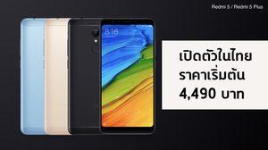 Xiaomi Redmi 5 และ Redmi 5 Plus เปิดตัวในไทย จอ 18:9 ราคาเริ่มต้น 4,490 บาท