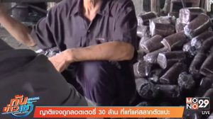 ชาวบ้านจ.พะเยาถูกลอตเตอรี่ 30 ล้าน ที่แท้หลานแกล้งเล่นนำสลากมาตัดแปะ