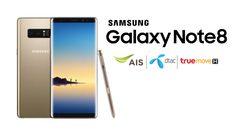 ส่องโปร Galaxy Note 8 ทั้ง 3 ค่ายมือถือ ลดสูงสุด 5,000 บาท!!