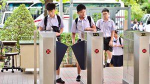 สุดเจ๋ง! ระบบสแกนลายนิ้วมือเข้าและออก ของโรงเรียนสาธิต มศว ประสานมิตร (ฝ่ายมัธยม)