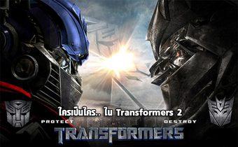 ทีมออโต้บอท หรือ ทีมดิเซฟติคอน ใครเป็นใครใน Transformers 2