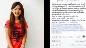 พ่อบ้านระรื่น!! น้องโม สาวชาวไทยใหญ่ น่ารักจับใจ โพสสมัครเป็นพี่เลี้ยงเด็ก