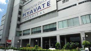 โรงพยาบาลปิยะเวท
