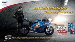 CHALLENGER SUPER BIKE RACING  น้ำมันเครื่อง สังเคราะห์ 100% เพื่อรถ Superbike
