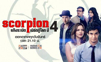 Scorpion แก๊งระเบิด เนิร์ดกู้โลก ปี 4