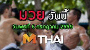 โปรแกรมมวยไทยวันนี้ วันพุธที่ 6 กรกฎาคม 2559