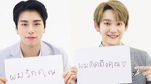 หวานฉ่ำ! ซังกยุน – เคนตะ เขียนคำบอกรัก ก่อนเจอกันที่เมืองไทย 13-14 ก.ค.นี้