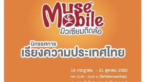 """Muse Mobile มิวเซียมติดล้อ นิทรรศการเรียงความประเทศไทย"""