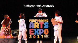 มหกรรมวิชาชีพศิลปะการแสดงครั้งแรกของประเทศไทย