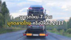 รวม รถใหม่ 7 ค่ายบุก ตลาดไทย ครึ่งปีหลัง 2017