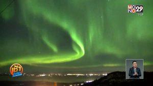 สหรัฐฯก็มีแสงเหนือ !! ปรากฎการณ์ 'ออโรร่า' ขึ้นบนท้องฟ้าในรัฐอลาสก้า