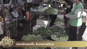 ราคาผักแพงขึ้น รับเทศกาลกินเจ
