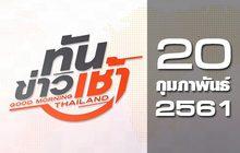 ทันข่าวเช้า Good Morning Thailand 20-02-61