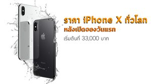iPhone x เปิดจองวันแรกเช็คราคาแต่ละประเทศ เริ่มต้น 33,000 บาท