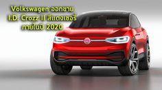 Volkswagen ออกขาย I.D. Crozz II สีแดงเชอรี่ ภายในปี 2020