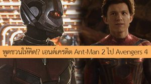 ทอม ฮอลแลนด์ พูดชวนให้คิด!? โยงเอนด์เครดิต Ant-Man and the Wasp ไป Avengers 4