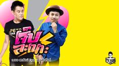 เจ็บละเนาะ - เพชร สหรัตน์ Feat.เอ มหาหิงค์