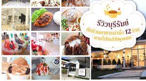 รีวิวบุรีรัมย์ กับร้านอาหารน่านั่ง 12 ร้าน ตามไปกินกันให้พุงแตก