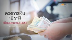 ดวงการเงิน 12 ราศี ประจำเดือนมกราคม 2561 โดย อ.คฑา ชินบัญชร