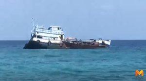 เรือขนส่งขยะชนโขดหินจมกลางทะเล จนท.เร่งกู้ซากเรือหวั่นน้ำมันรั่ว