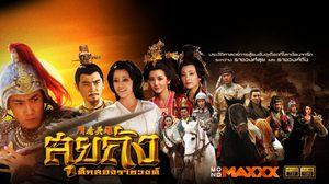 สุยถัง ศึกสองราชวงศ์ (2013) [พากย์ไทย]