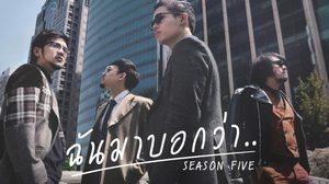 """ความเจ็บปวดจากชีวิตจริง """"ฉันมาบอกว่า…"""" ซิงเกิ้ลใหม่ Season Five"""