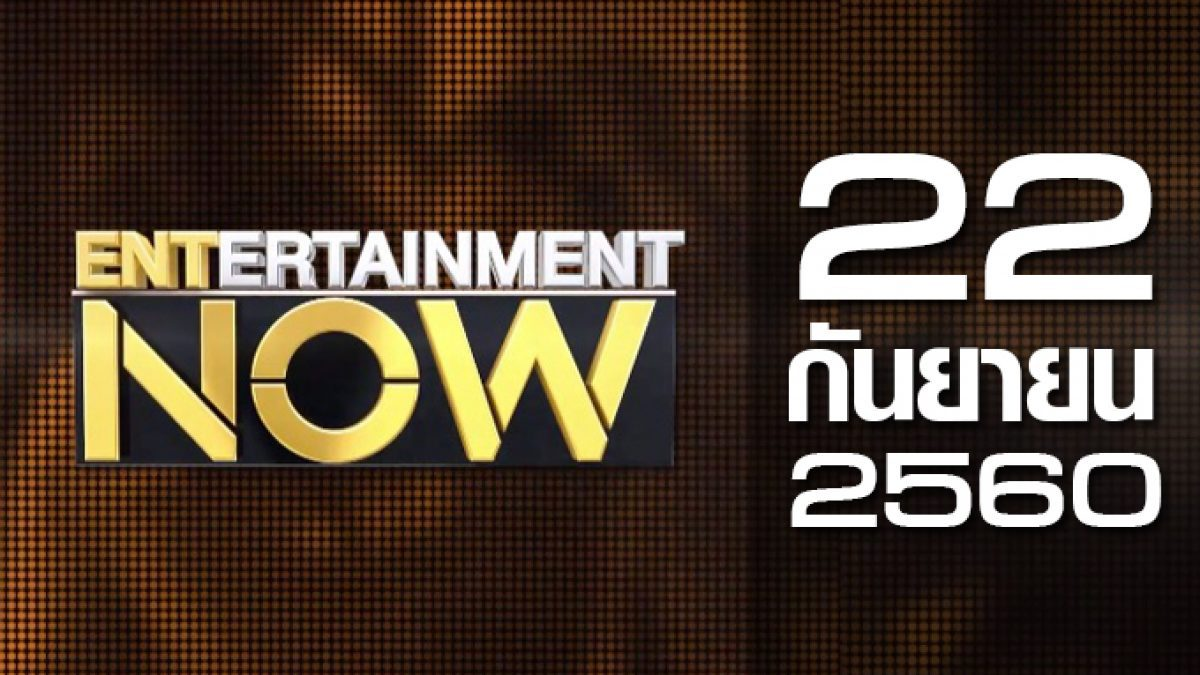Entertainment Now 22-09-60