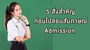ห้ามลืม!! 5 สิ่งสำคัญ เตรียมตัวก่อนไปสอบสัมภาษณ์ รอบ 4 Admission