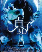 Sadako 3D คำสาปมรณะ หลอนทะลุจอ