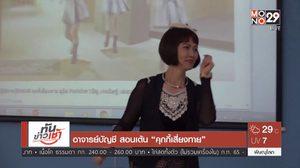 อ.บัญชี หาวิธีแก้เครียดให้นักศึกษา ชวนเต้น 'คุกกี้เสี่ยงทาย' สร้างรอยยิ้มในห้องเรียน
