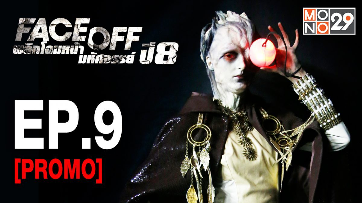 Face Off พลิกโฉมหน้ามหัศจรรย์ ปี8 EP.9 [PROMO]