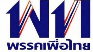 เพื่อไทย ติง รัฐบาล อย่าฝันเกินจริงเศรษฐกิจปี60จะดีขึ้น จี้คืนประชาธิปไตย