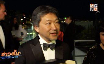 ผู้กำกับญี่ปุ่นคว้ารางวัลปาล์มทองคำ