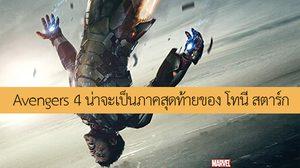 น่าจะเป็นภาคสุดท้ายของ โรเบิร์ต ดาวนีย์ จูเนียร์!! ผู้เขียน Iron Man คาดว่า โทนี สตาร์ก จะตายใน Avengers 4