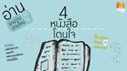 4 หนังสือโดนใจ อ่านยามว่างก็ได้ อ่านยามไหนก็ดี…