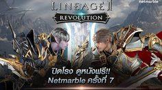 Lineage2 Revolution เอาใจแฟน เหมาโรงดู Avengers Infinity War ฟรี 300 ที่!