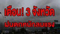 เตือน! 3 จังหวัด ภาคใต้ ฝนตกหนักลมแรง ระวังน้ำท่วมฉับพลัน
