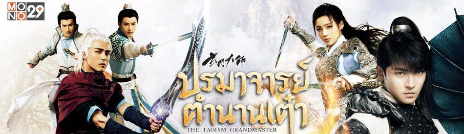 ปรมาจารย์ตำนานเต๋า The Taoism Grandmaster