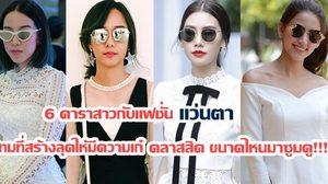 6 ดาราสาวกับแฟชั่น แว่นตา ไอเทมที่สร้างลุคให้มีความเก๋  เท่ คลาสสิค ขนาดไหนมาซูมดู!!!