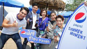 Pepsi Summer Moment แคมเปญใหญ่ต้อนรับซัมเมอร์ จาก เป๊ปซี่ อัดแน่นด้วยกิจกรรมสุดซ่าเอาใจวัยมันส์