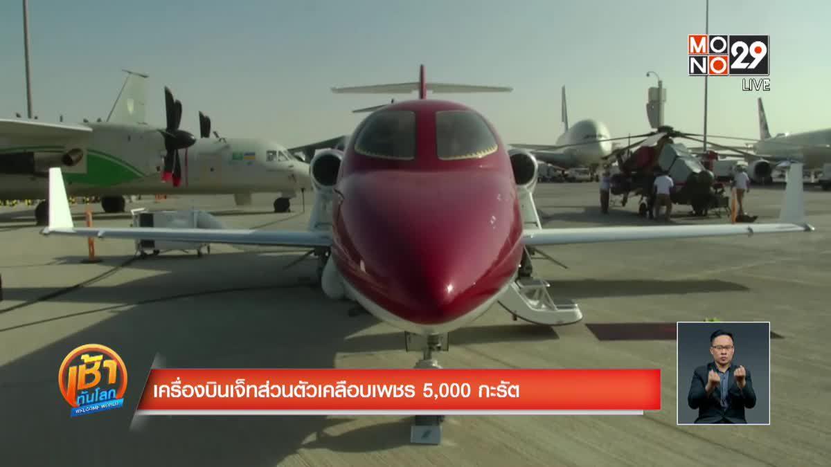 เครื่องบินเจ็ทส่วนตัวเคลือบเพชร 5,000 กะรัต