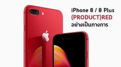 Apple เปิดตัว iPhone 8 และ iPhone 8 Plus สีแดง (PRODUCT)RED เพื่อการกุศล
