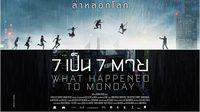 ดูหนังใหม่ รอบพิเศษ What Happened to Monday?