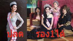 ปลด! Mrs.Universe Thailand แล้วให้รอง 1 ขึ้นแทน เหตุไม่เซ็นสัญญา