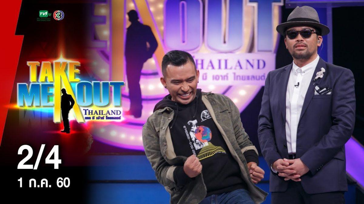 อ๊อฟ & แซคกี้ - 2/4 Take Me Out Thailand ep.24 S11 (1 ก.ค. 60)