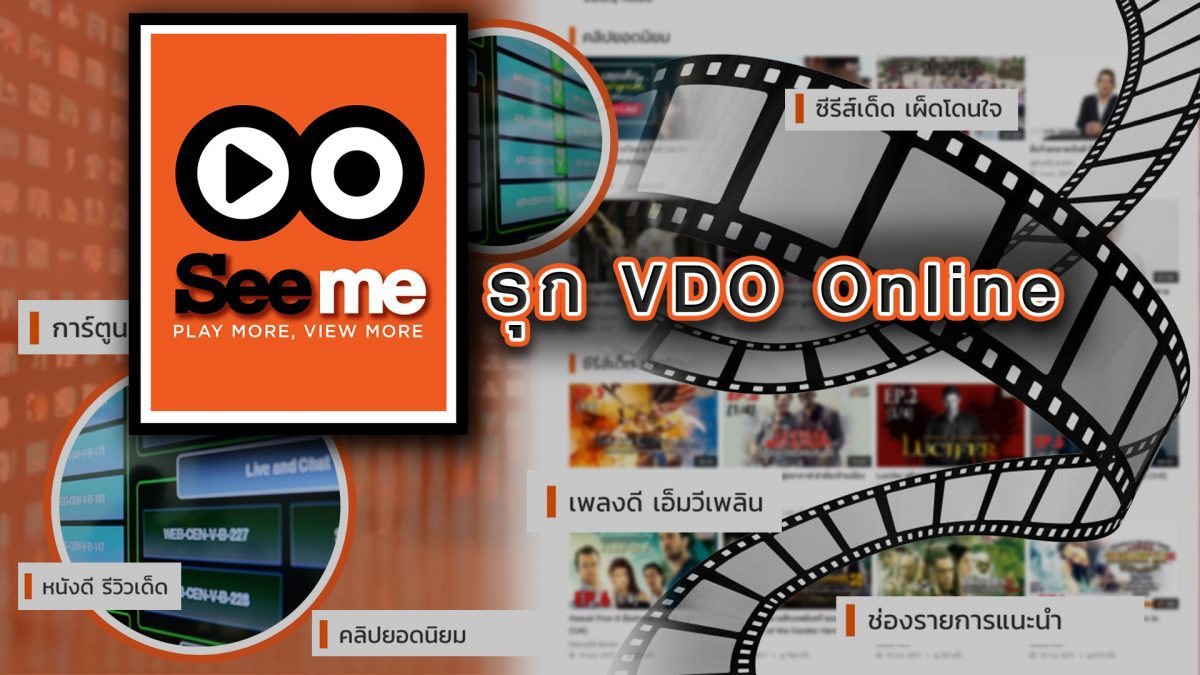 Seeme รุก VDO Online