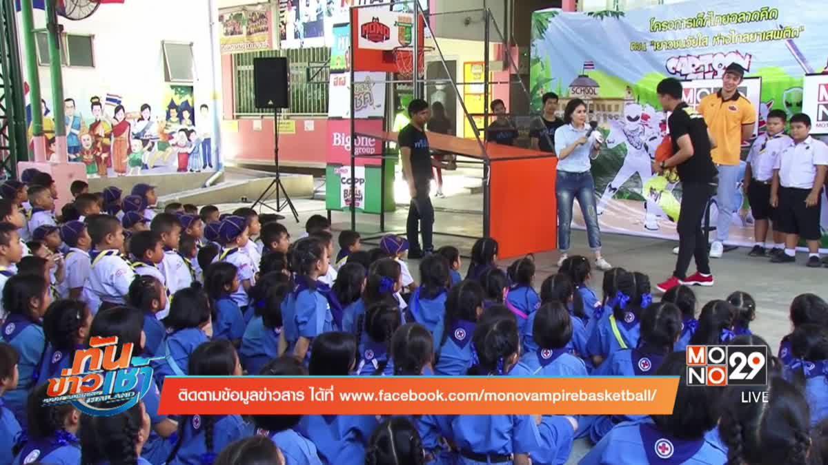 โมโนบาสเกตบอลร่วมกิจกรรมเด็กไทยฉลาดคิด